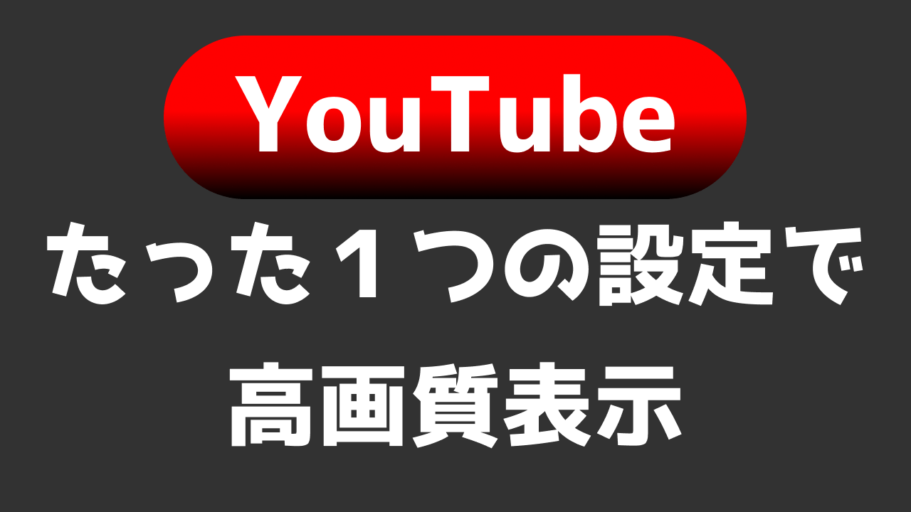 【超簡単】アップしたYouTubeが高画質!改善点はたった一つだけ