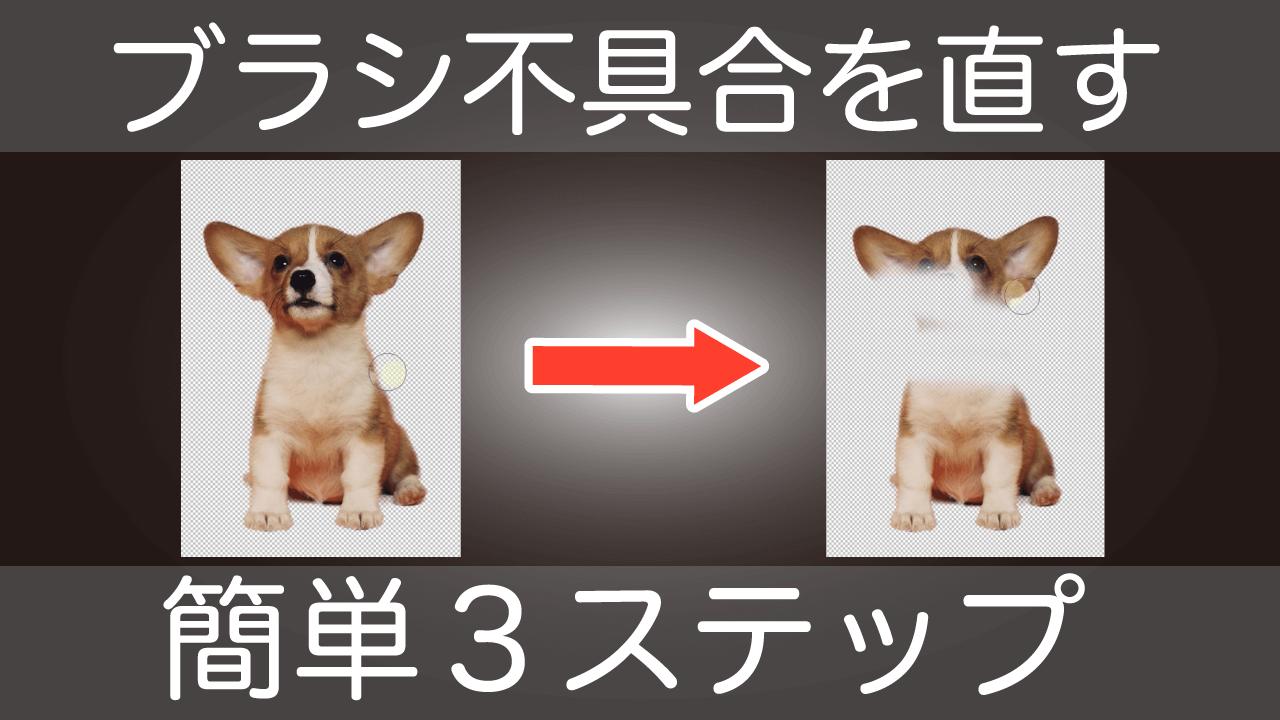 【photoshop】ブラシを使ったマスクが機能しないときの解決法(簡単3ステップ)