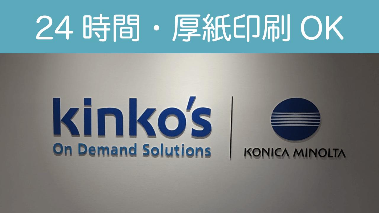 【土日対応】即日レーザープリント 厚紙OK kinko'sの神サービス