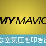 MY MAVICアプリで体重・自転車重量が認識されない時の対処法