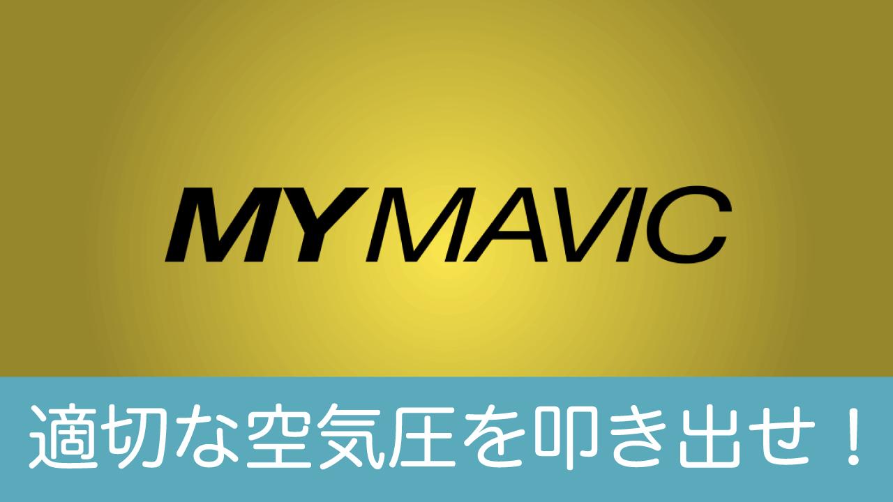 自転車の適切な空気圧を調べる方法【MY MAVICアプリ使い方】