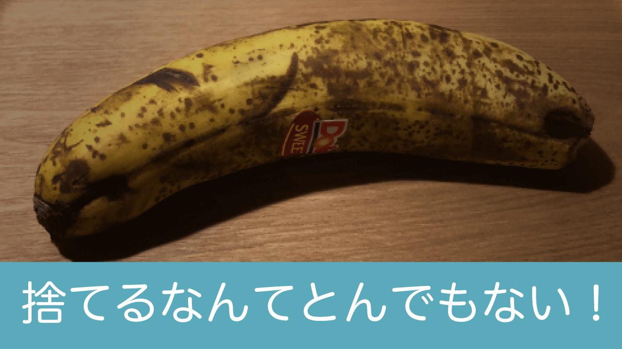 腐りかけバナナの有効活用法。お手軽バナナオレを作るのがおすすめ