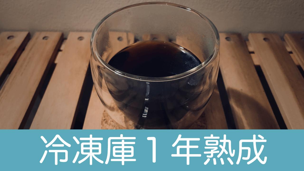 冷凍庫で1年放置したコーヒー豆をドリップして飲んでみた