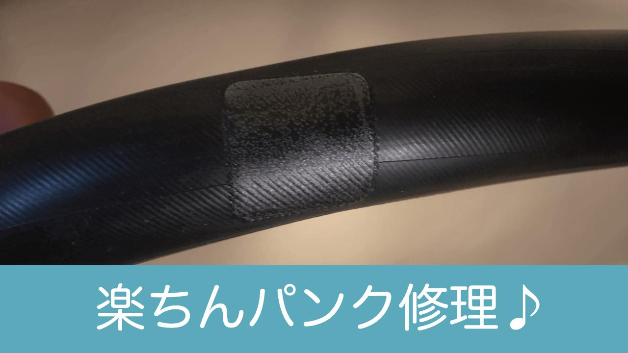 手軽な自転車パンク修理パッチ。使用後のライド&レビュー