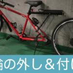 クロスバイクの後輪(ホイール)外し【工具不要&超簡単】