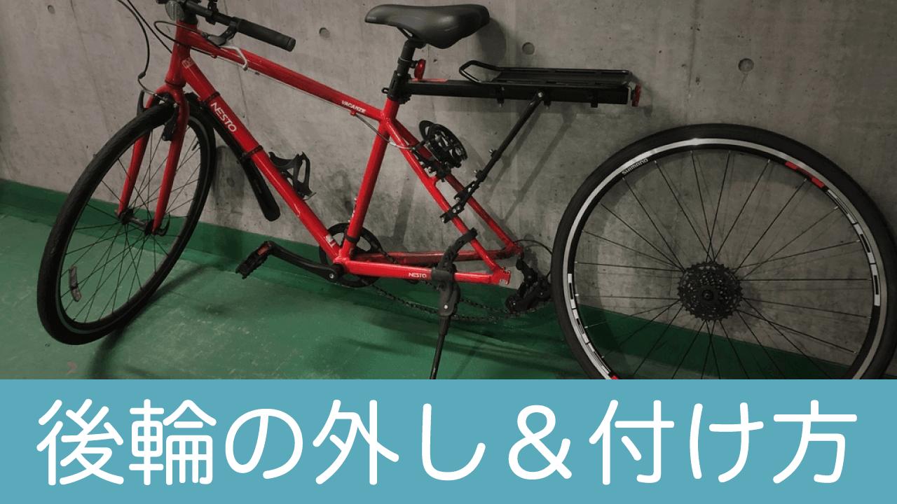 クロスバイクの後輪(ホイール)外しと装着手順【工具不要&超簡単】