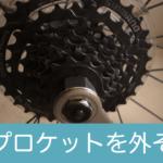 クロスバイク(自転車)のスプロケットを外す(ハブ確認の為)
