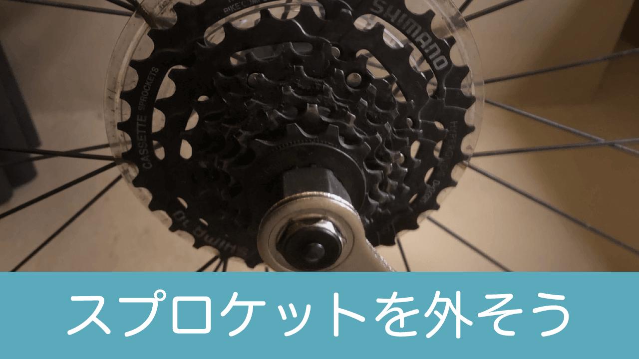 自転車(クロスバイク)のスプロケットを外してハブの具合を確認する