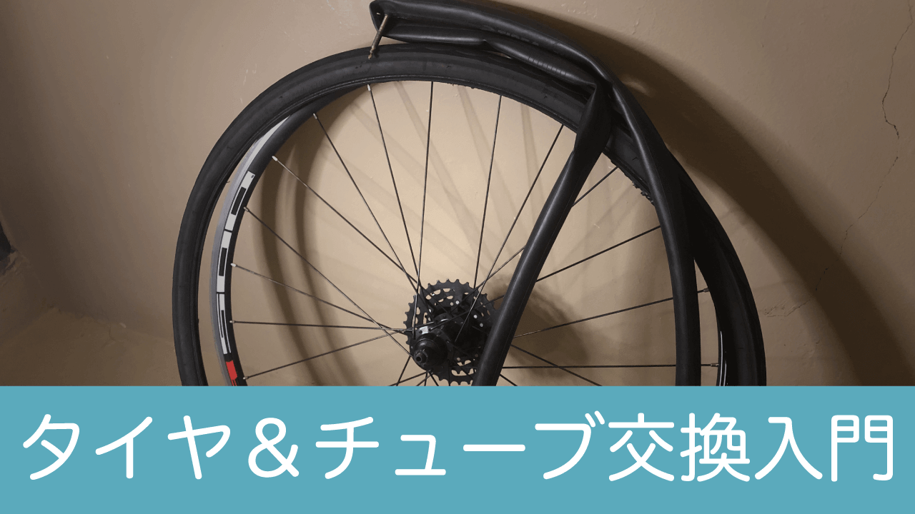 自転車(クロスバイク)タイヤ&チューブ交換の方法(画像付き)