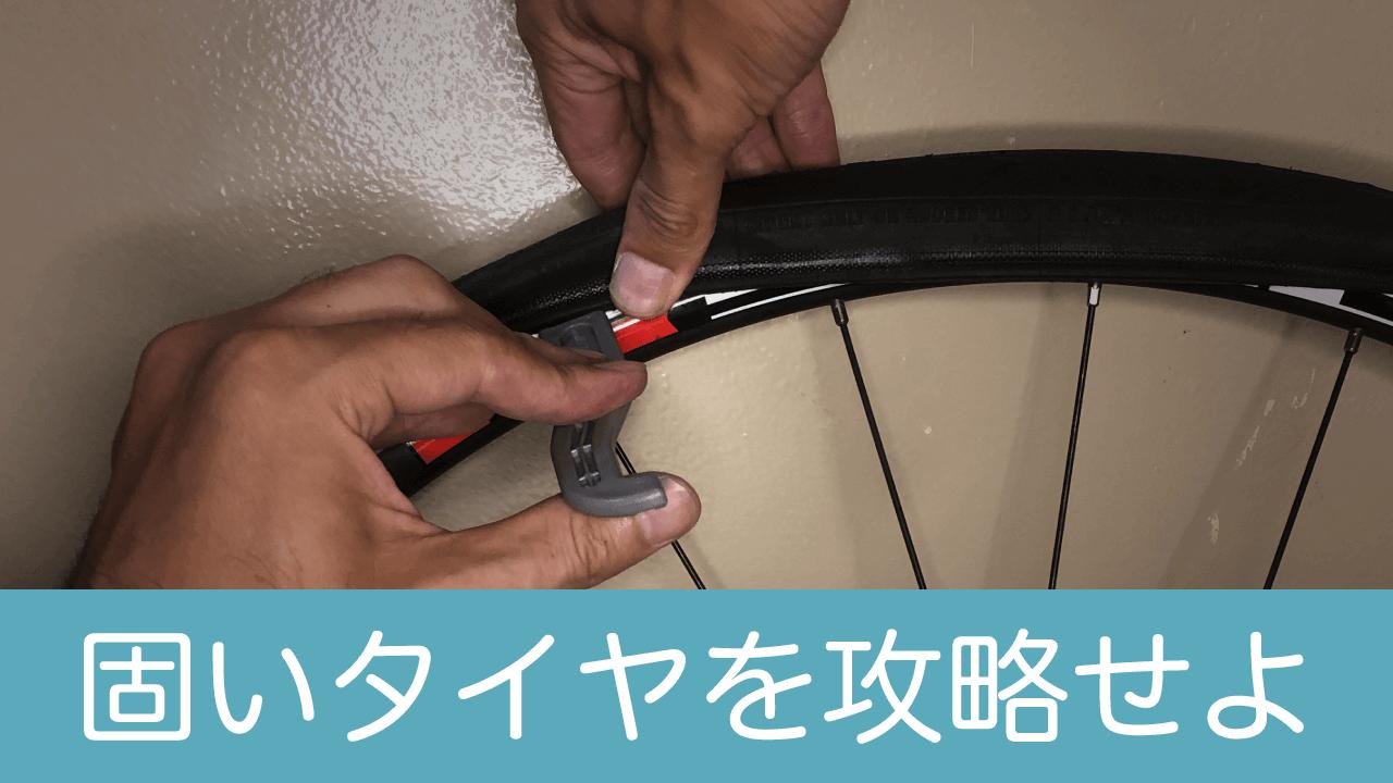 自転車のタイヤ交換。固くてリムに装着できない時の対処法を解説