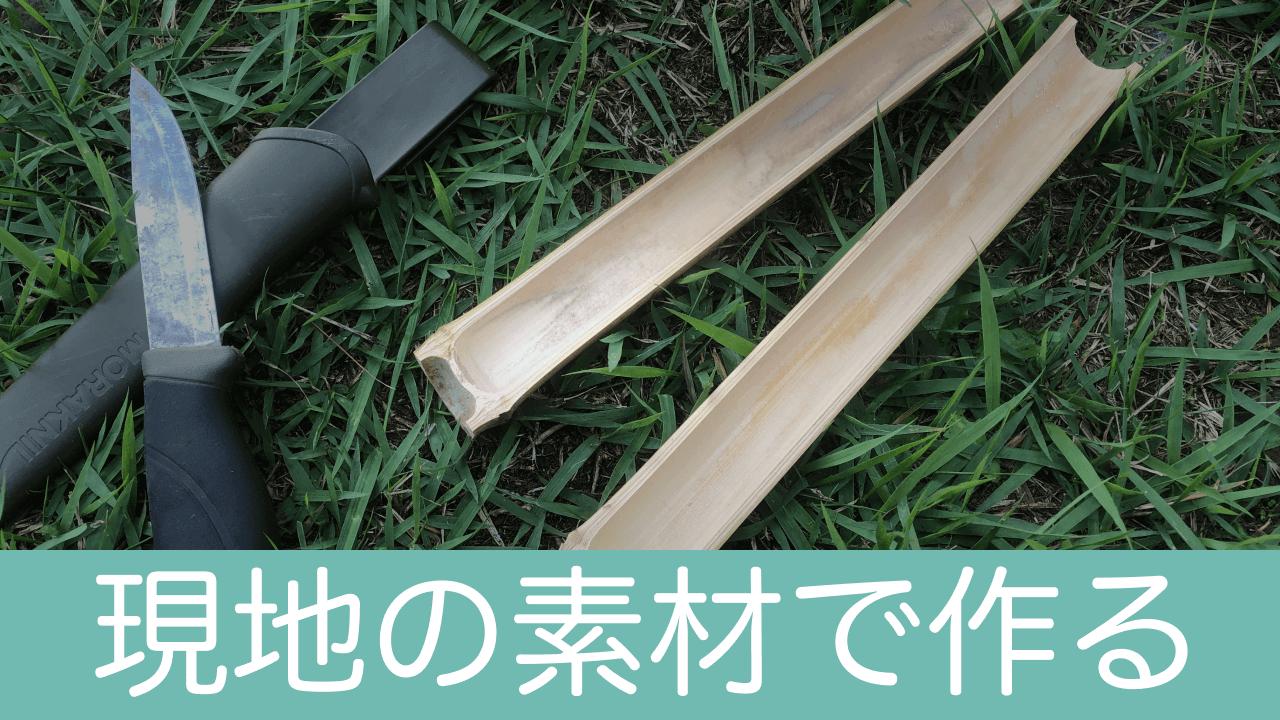 竹を使ったペグの作り方【現地調達。頑丈で良く刺さる便利ペグ】