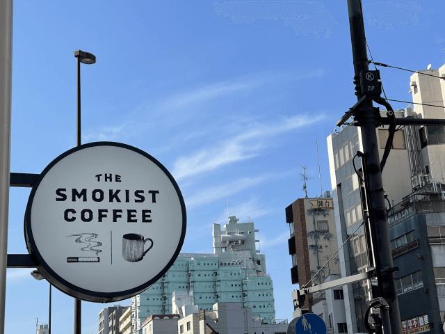 喫煙者カフェ『THE SMOKIST COFFEE』を非喫煙者の私がレビュー