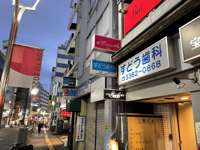 新宿区のおすすめ歯医者 すどう歯科(高田馬場駅徒歩2分)に行ってみた
