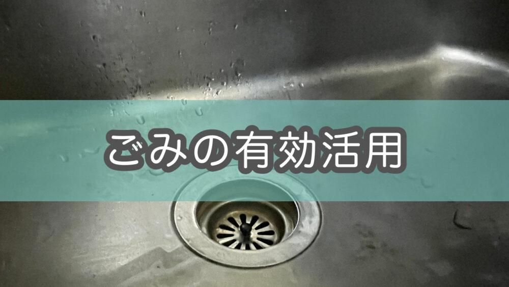 【無料】0円で排水溝・シンクの詰まりを解決する方法