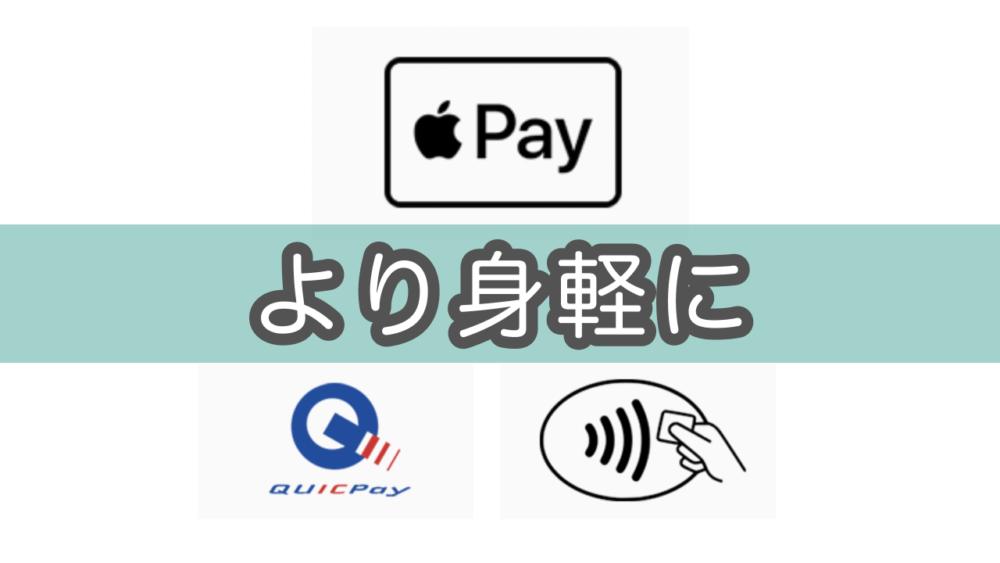 【ApplePay(QUICpay)便利すぎ】iPhoneでの使い方・メリットなど