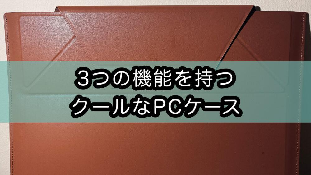 PCケース/スタンド/収納が可能。MOFTノートPCキャリーケース半年使用レビュー
