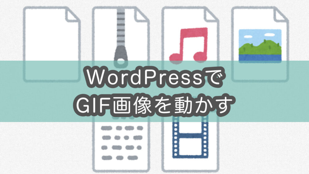 【mov・mp4動画→gif変換】WordPressでgifアニメーションを表示する方法