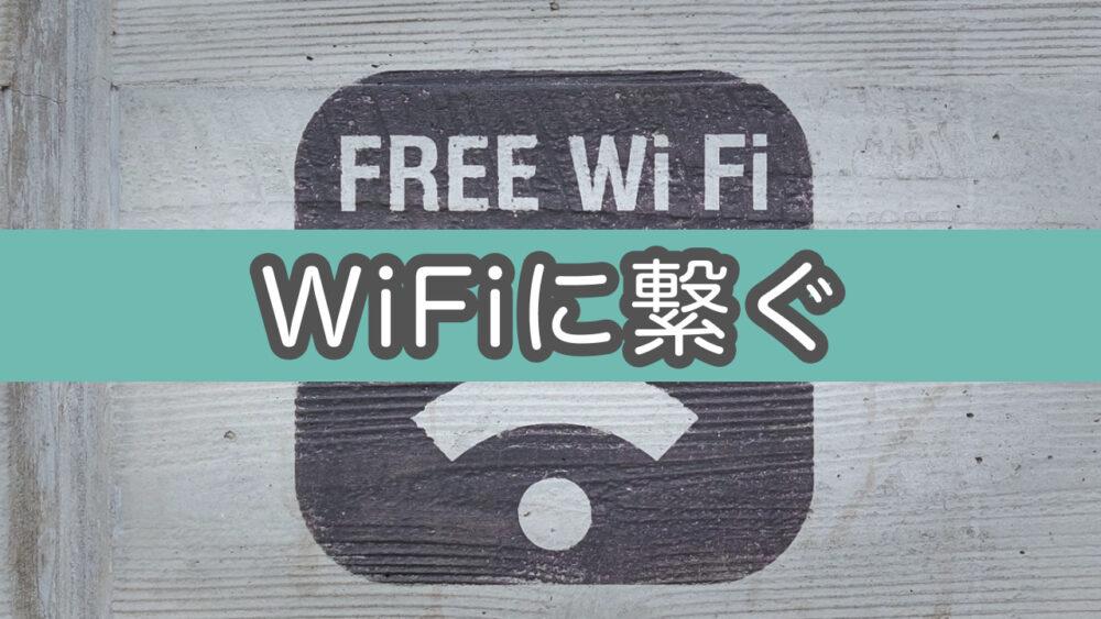 【iPhone】カフェ等でWiFiログイン認証画面が出ない時の解決法