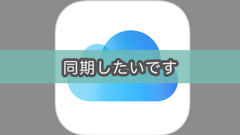 【Mac】iCloudが同期されない問題を解決する