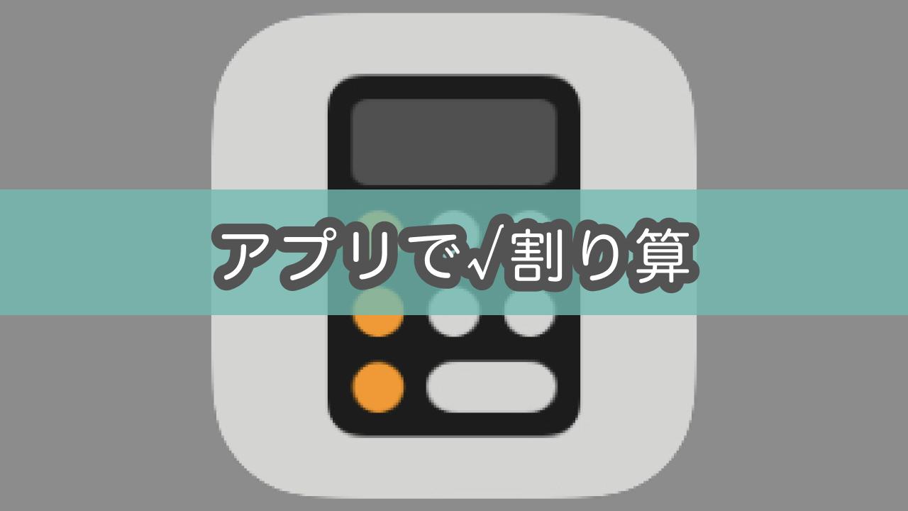 【iPhone計算機アプリ】平方根√の割り算のやり方。相対的貧困率を算出するのに必須