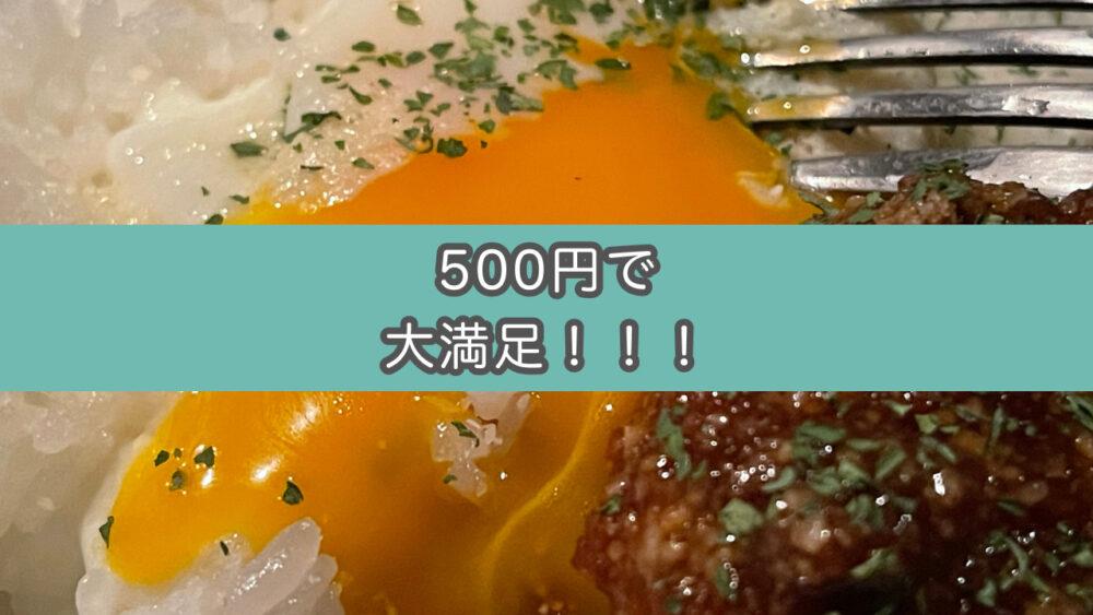【500円で食事と昼寝】カラオケの鉄人ワンコインランチがUberEats配達員におすすめな理由(フードデリバリー)