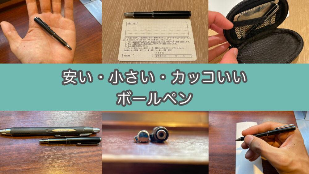 【最強携帯用ミニボールペン】低価格・デザイン性・使いやすさを兼ね揃えたペン〈ゼブラ 油性ボールペン SL-F1mini〉