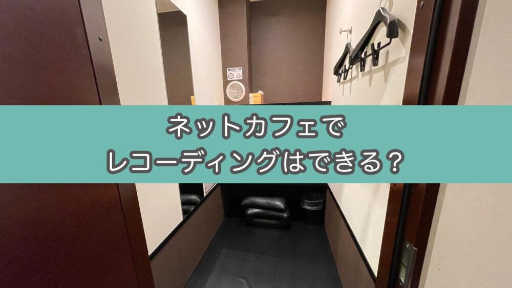 ネットカフェ 快活クラブ鍵付き個室の防音レベルはどれくらい?朗読レコーディングは可能なのか?