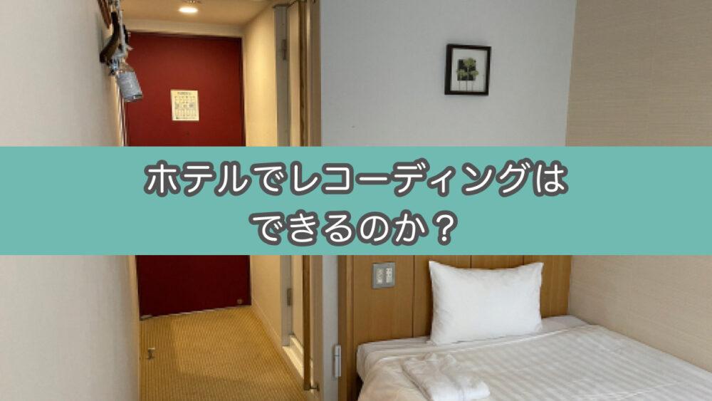 【環境ノイズ対策】1泊5000円のホテルで朗読録音はできるのか?
