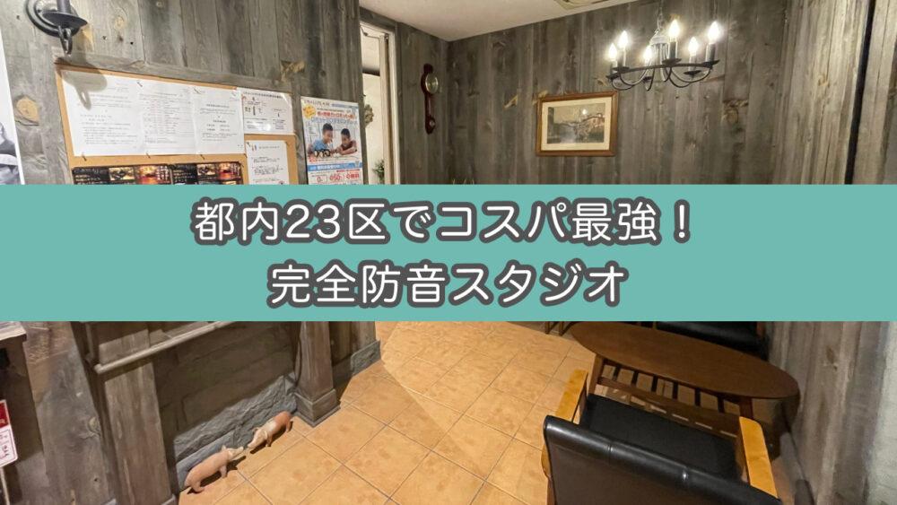 【1時間660円】五反田の格安完全防音スタジオは朗読レコーディングに向いているのか(PSQ studio)