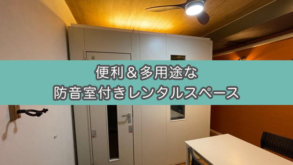 【2時間220円〜】赤羽防音部屋で朗読レコーディングは可能なのか?