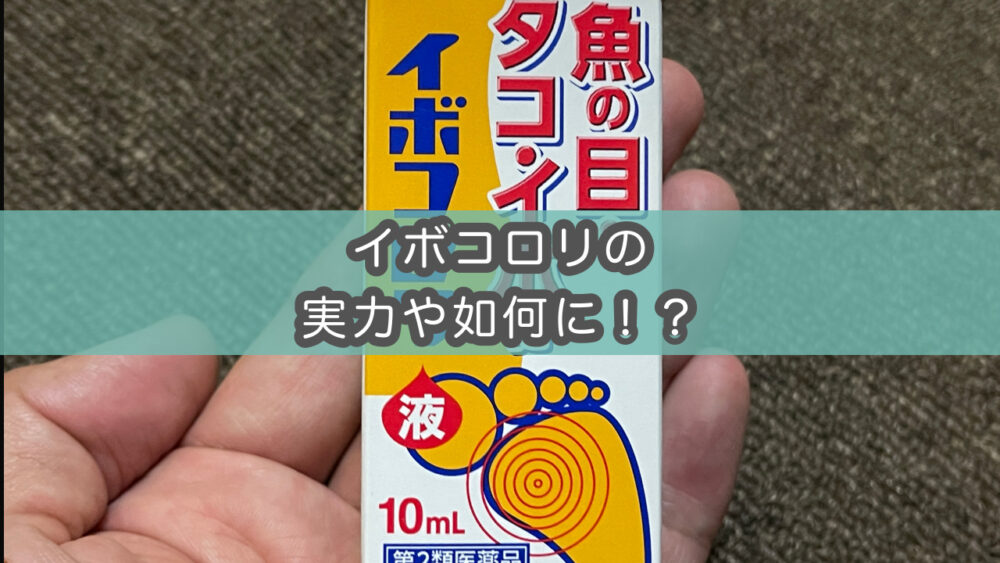 【足裏イボ治療】イボコロリは効果があるのか?1ヶ月使用レビュー