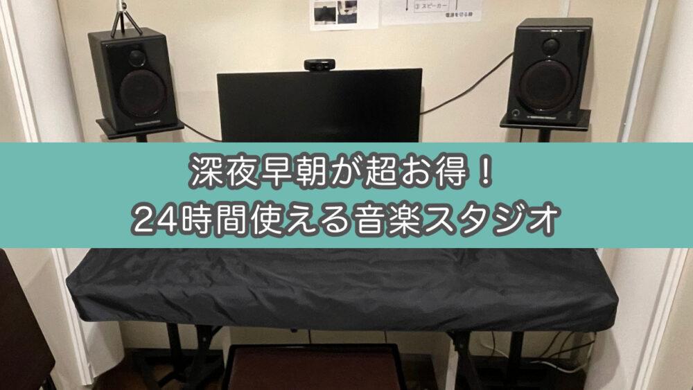 【1時間330円〜防音スタジオ】朗読レコーディングしに東中野KMA音楽スタジオに行ってみた
