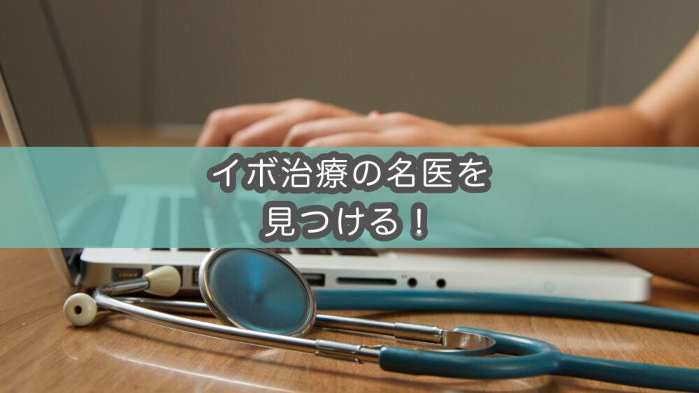【医者選びのコツ】イボを治せる皮膚科と治せない皮膚科の違いとは