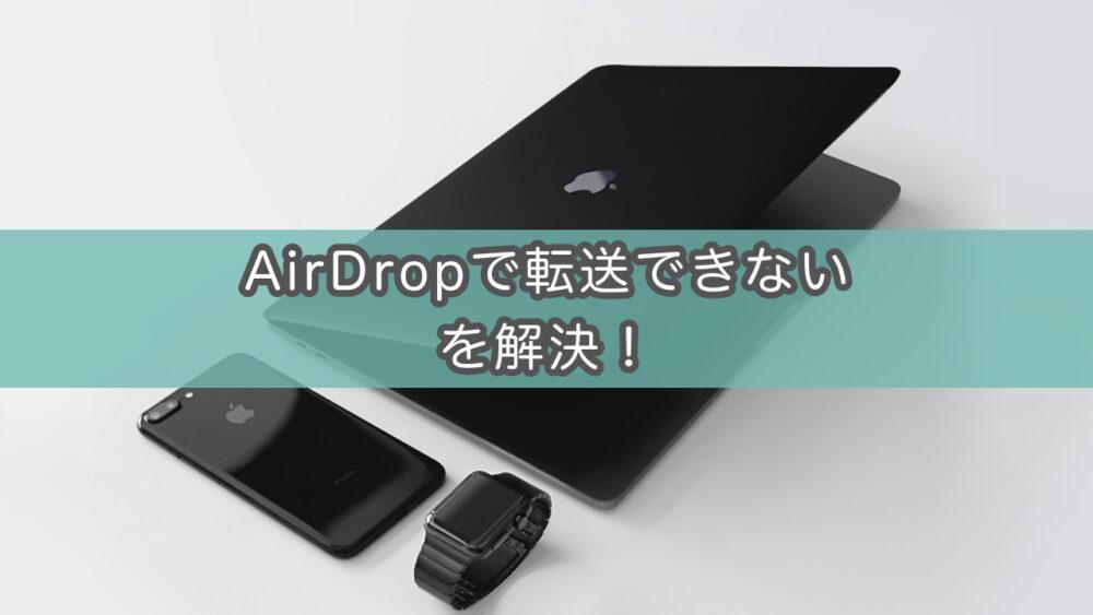 「AirDropで転送できませんでした」を簡単に解決できた話